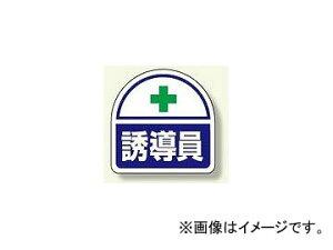 ユニット/UNIT ヘルタイ用ステッカー 誘導員 品番:371-17