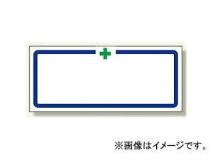 ユニット/UNIT 緑十字枠ステッカー 品番:371-35