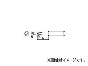 ハッコー/HAKKO はんだこて 交換こて先(こて先外径φ6.5mm) C型 N452/N452E/N453/N453E用 N452-T-C φ1.5×17mm