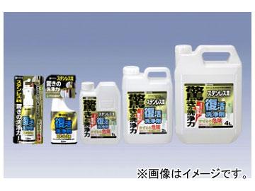カンペパピオ/KanpeHapio復活洗浄剤ステンレス用1LJAN:4972910344757入数:12個