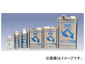 カンペハピオ/KanpeHapio 油性塗料専用 ペイントうすめ液 徳用 4L 入数:4缶