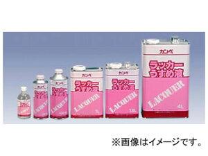カンペハピオ/KanpeHapio ラッカー系塗料専用 ラッカーうすめ液 4L 入数:4缶