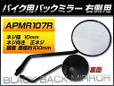2輪 AP バックミラー 右側用 丸型 入数:1本(片側) ホンダ スーパーカブ 郵政/MD90 MD903 MD90-2400001〜 2J