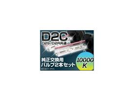 AP HIDバルブ(HIDバーナー) 10000K 35W D2C(D2S/D2R) 交換用 AP-D2C-10000K