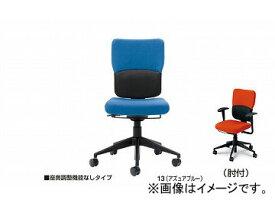 ナイキ/NAIKI 輸入チェアー スチールケース レッツB アズュアブルー 5-314-0313 657.5×657.5×915〜1095mm