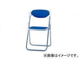 ナイキ/NAIKI 折りたたみイス アルミ脚タイプ ブルー E651BF-BL 510×480×800mm