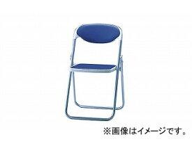 ナイキ/NAIKI 折りたたみイス アルミ脚タイプ ブルー E651B-BL 510×480×800mm