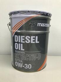 マツダ エンジンオイル ディーゼルエクストラ SKYACTIV-D 0W-30 20リットル SHD0-W0-0A0