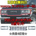 送料無料 トヨタ ランクル 60系 クロームメッキ グリル 3点SET 角目4灯用 HJ61V HJ60V FJ62G FJ62V ラジエーターグリ…