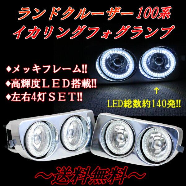 トヨタ ランドクルーザー 100 系 Wフォグランプ LED 白イカリング 4灯 UZJ100W HDJ101K ホワイト バンパーライト クロームメッキ