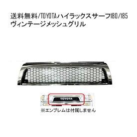 送込 トヨタ ハイラックスサーフ 全年式 ヴィンテージ メッシュ メッキグリル RZN180W RZN185W VZN180W VZN185W KZN185G ラジエターグリル