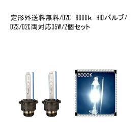 送料無料 定型外HIDバルブ D2C(D2R/D2S) 12V 35W 8000K バーナー 複数注文可能 12ボルト HID交換バルブ ヘッドライトバルブ 2個セット