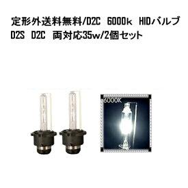 送料無料 定形外発送HIDバルブ D2C(D2R/D2S) 12V 35W 6000K バーナー 12ボルト HID交換バルブ ヘッドライトバルブ 2個セット