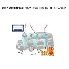 定形外発送送料無料 日産 セレナ 10y- HFC26 NC26 LED 白 216発 ルームランプ SET