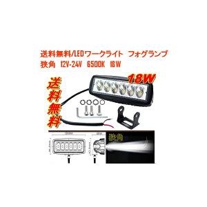 送料無料 超爆光 汎用 作業用照明 レジャー 狭角 12V-24V 6500K 18W LED フォグランプ ワークランプ 投光器 投光機 作業灯 ワークライト