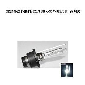 送料無料 定型外HIDバルブ D2C(D2R/D2S) 12V 35W 6000K バーナー 複数注文可能 12ボルト HID交換バルブ ヘッドライトバルブ 純正交換タイプ