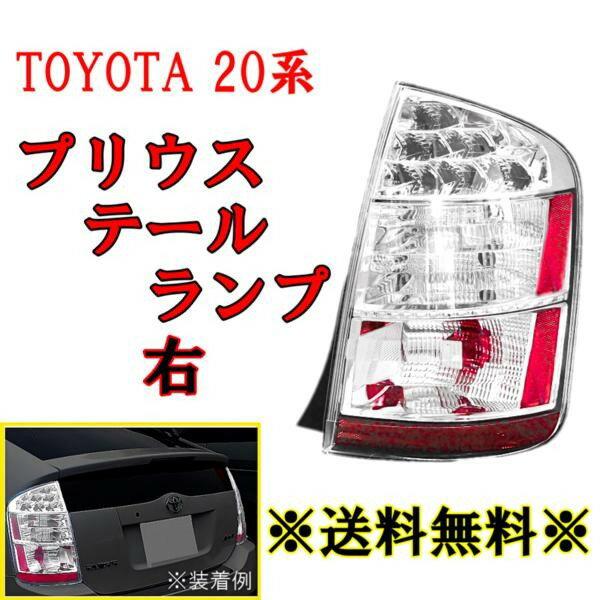 送料無料 トヨタ プリウス 20 系 NHW20 LEDクリアテールランプ 右 03-09y US仕様 前期/後期 PRIUS REAR TAIL LIGHT サイドリフレクター付