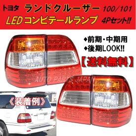 ランドクルーザー 100 LEDクリアコンビテールランプ 4点セット