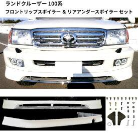 送料無料 トヨタ ランドクルーザー 100 系 中期 070 UZJ100W HDJ101K 前後 スポイラー SET フロント リア リヤ リップスポイラー 塗装済み