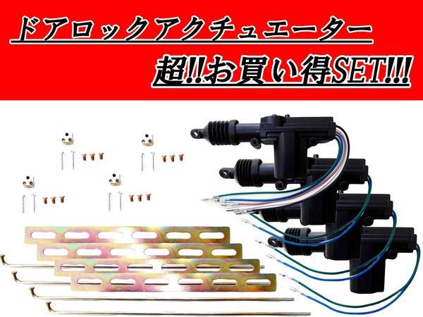 送料無料 汎用 流用 ドアロックアクチュエーター 12V 2線3個+5線1個 合計4個セット 集中ドアロック&キーレスなど ドアロックモーターガン