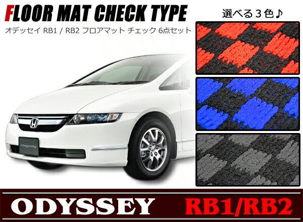 オデッセイ RB1,RB2 フロアマット チェック柄 選べる3色 6点セット