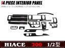 3D インテリア パネル 黒木目 14ピース セット 200系 ハイエース 1型,2型 標準