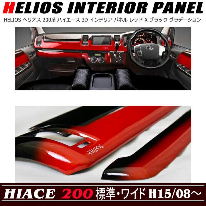 HELIOS ヘリオス 200系 ハイエース 3D インテリア パネル レッド x ブラック グラデーション