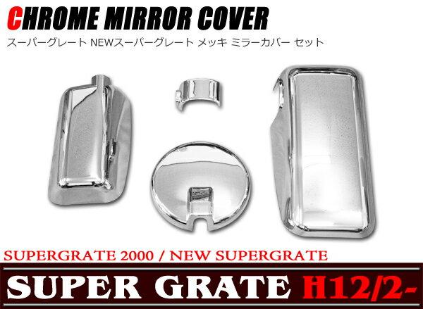三菱ふそう 大型 スーパーグレート NEWスーパーグレート メッキ ミラーカバー セット 新品