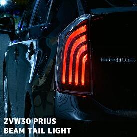 HELIOS ヘリオス ZVW30 プリウス LED ビーム テール ランプ 1年保証付き 左右セット
