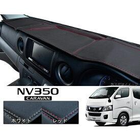 NV350 E26 キャラバン 標準 PVCレザー ブラック ダッシュ マット