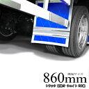 【在庫処分セール品】汎用 トラック 泥除け 飾り ステンレス ステー 幅 860mm × 縦 123mm 2組セット ウェイト