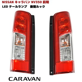 NV350 キャラバン 前期用 後期ルック LEDテールランプ 純正タイプ 左右セット ファイバー ブレーキ ランプ テールライト