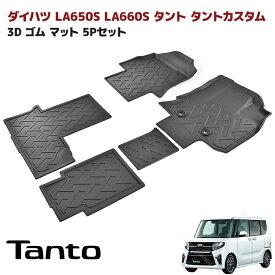 ★24526 LA650S LA660S タント タントカスタム ロングスライドシート車用 3D フロアマット 防水 防汚 TPO素材 ブラック 5P 同梱不可
