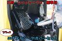 日野 レンジャープロ 4トン 標準 ブラック エナメル シート カバー セット