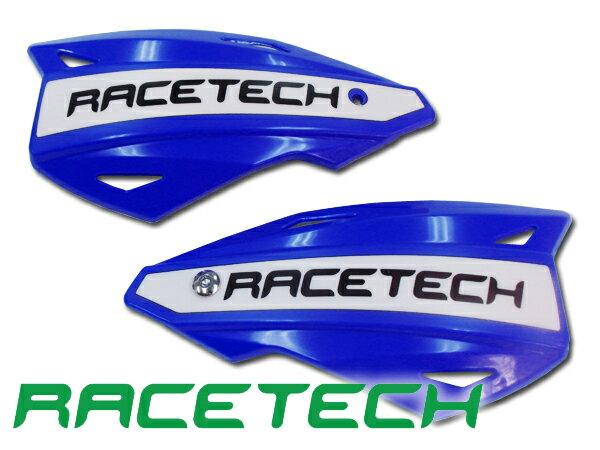 RACETECH レーステック ハンドガード 【ブルー】