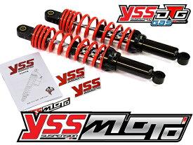 YSSリアサスペンションニューモデル1年保証付! HYBRID YB125/YBR125 345mm