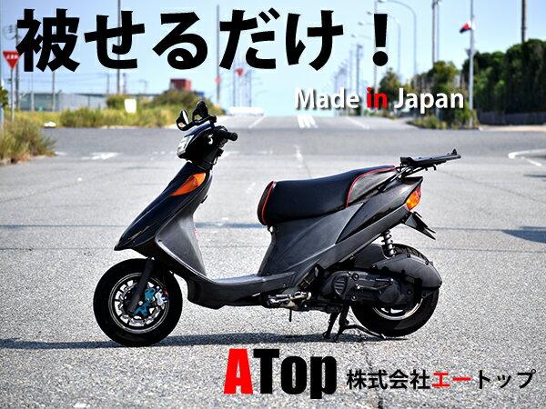 被せるだけ アドレスV125用 シートカバー パイピング レッド ディンプル カーボン柄 日本製