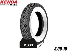 KENDA ケンダ タイヤ K333 3.00-10 300-10 ホワイトリボンタイヤ VESPA ヴェスパ モンキー ゴリラに チューブタイヤ