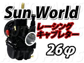 SunWorld製 ブラックキャブレター 26Φ パワージェット付き! 2サイクルキャブ