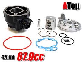 ATop エートップ ボアアップ シリンダーキット Aprilia アプリリア RS50 AM5 AM6用 47mm 67.9cc 47φボア ヘッド付き