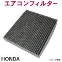 新品ホンダ エアコンフィルター 活性炭入り 3層構造 インサイト ヴェゼル 80291-TFO-003 80291-T5A-J01 80291-T…
