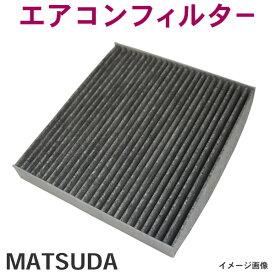 新品 マツダ エアコンフィルター 活性炭入り 3層構造 RX-8 MPV 87139-28010 87139-33010 脱臭・花粉除去・ホコリ除去 EA1