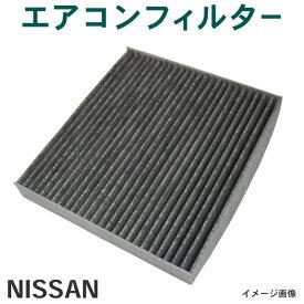新品 日産 エアコンフィルター 活性炭入り 3層構造 脱臭・花粉除去・ホコリ除去 ティアナ AY684/5NS016 EA8