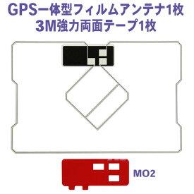 ★新品 GPS一体型スクエアフィルムアンテナ1枚+3M両面テープ1枚★ 地デジ ナビ載せ替え 補修用 イクリプス AVIC-AVN134M NG9MO2
