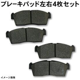 新品 フロントブレーキパッド NAO材 左右4枚セット 日産 モコ・ピノ・ルークス 55810-72J00/55810-72J10/1A173323Z