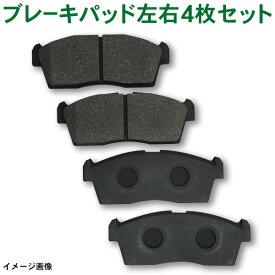 新品 フロントブレーキパッド NAO材 左右4枚セット 三菱・日産・ダイハツ・スバル・トヨタ 04465B2030・04465B2100