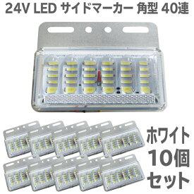 新モデル! LEDサイドマーカー 白色 計40連 10個セット バスマーカー トラック マーカー 24V 3パターン点灯 デコトラ カスタム トラック用 LBS4