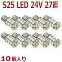 超発光 24V S25 27連 5050SMD LED シングル球 ホワイト 新品 10個入り BA15S