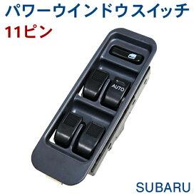 新品 パワーウィンドウスイッチ スバル プレオ 11ピン W1 ダイハツ トヨタ スバル 83071KE030 プレオ