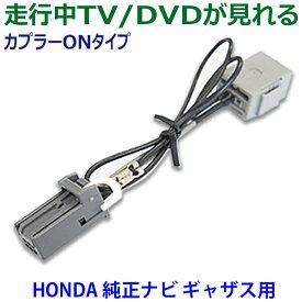 HONDA ホンダ Gathers ナビ 対応 走行中テレビが見れる ナビ操作ができる テレビ/ナビキット テレビキャンセラー ディーラーオプションナビホンダ純正対応 VXM-145VSi nT7